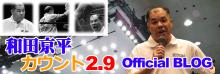 和田京平 オフィシャルブログ カウント2.9